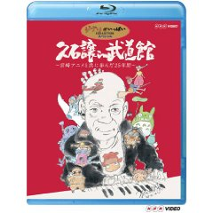 Joe Hisaishi in Budokan - Miyazaki Anime to Tomo ni Ayunda 25 Nenkan Blu-ray